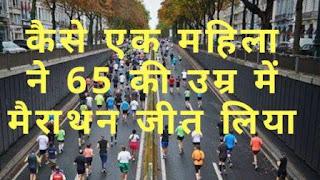 एक महिला ने 65 की उम्र में मैराथॉन जीत लिया win merathon motivational story in hindi