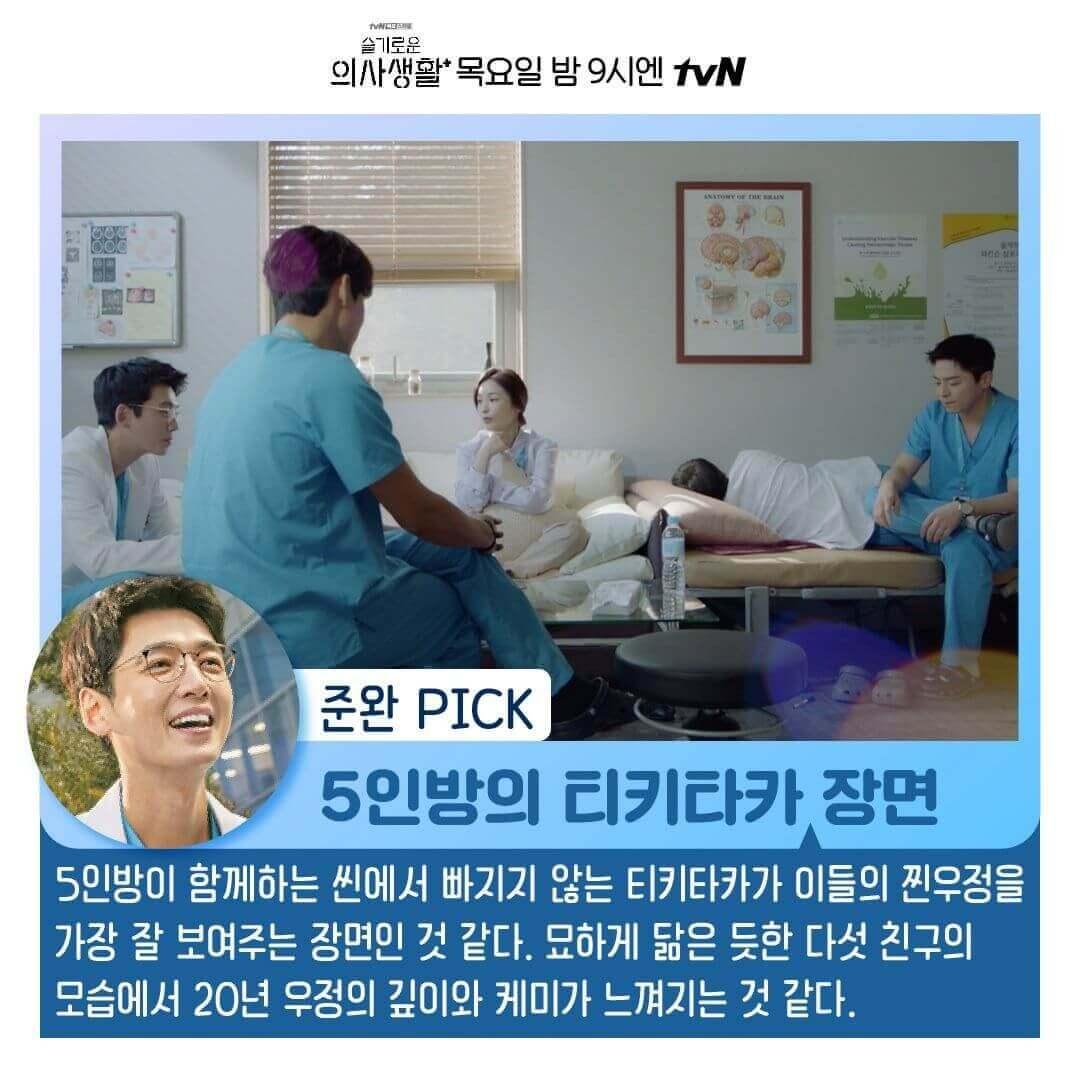 Review Drakor Hospital Playlist Drama Medis Yang Dibalut Dengan