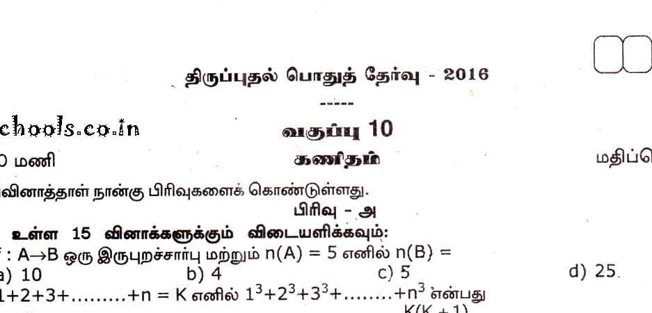 10th Question Paper Tamil Medium – Wonderful Image Gallery