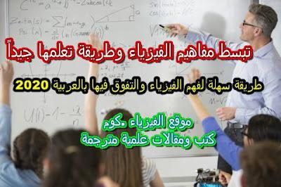 طريقة سهلة لفهم تخصص الفيزياء بالعربي 2020