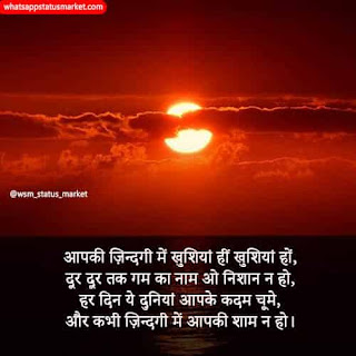 good morning messages in hindi with images
