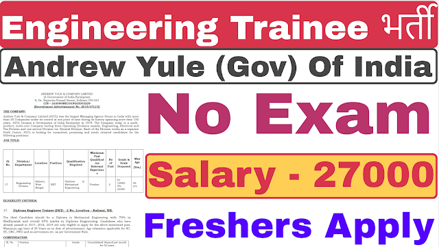 ANDREW YULE & COMPANY LIMITED Engineering Traineer Recruitment 2019 | NO Exam