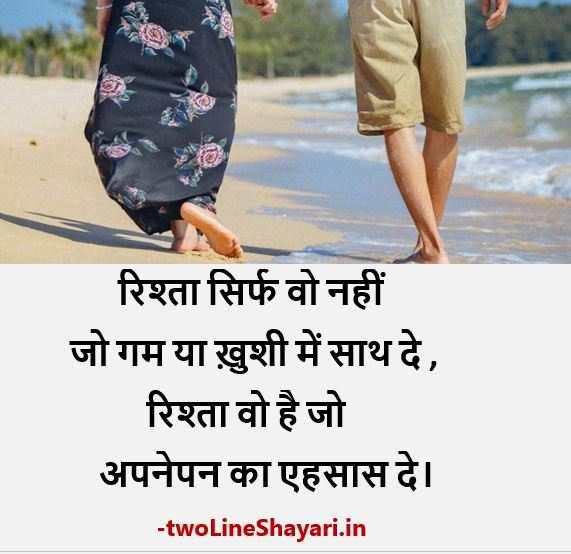 Sath Shayari Images, Sath Shayari Dp