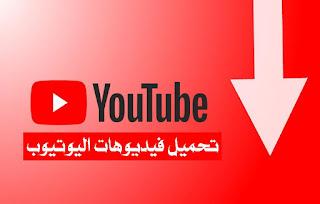تحميل الفديوهات من يوتيوب