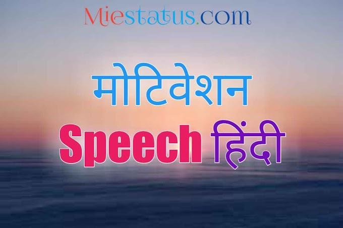 Motivational Speech in Hindi - लड़की ने धोका दिया Breakup
