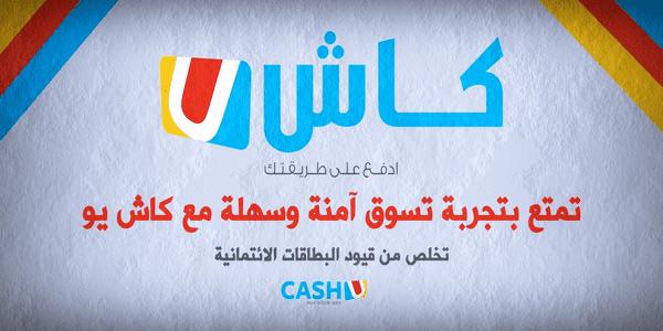 شرح-خدمة-كاش-يو-CashU-وكيفية-استخدامها