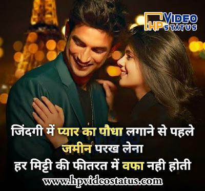 Shayari In Hindi Best Sad, Love, Dard, Romantic Shayari