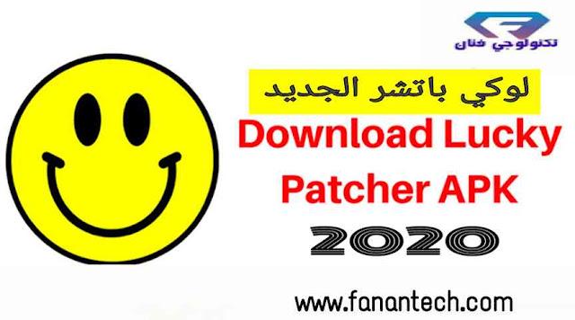 تحميل برنامج تهكير الالعاب لوكي باتشر Lucky patcher apk للاندرويد اخر إصدار برابط مباشر