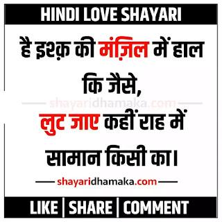 Love Shayari, Ek Umar Beet Chali Hai