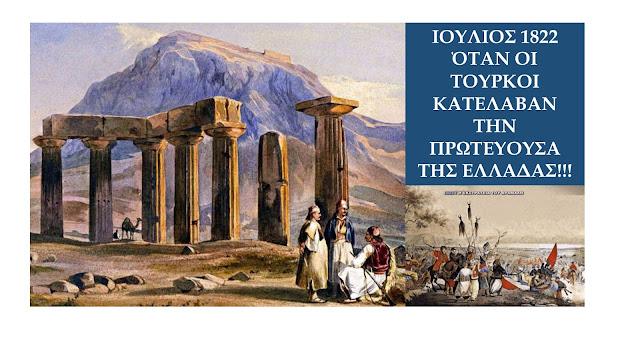Όταν οι Τούρκοι κατέλαβαν την πρωτεύουσα της Ελλάδας!!!