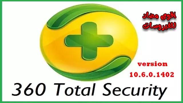 تحميل مضاد الفيروسات 360 Total Security 10.6.0.1402 License key كامل بالتفعيل.