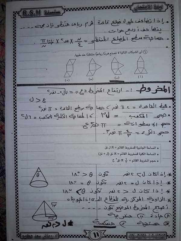 مراجعة تطبيقات الرياضيات تانية ثانوي مستر / روماني سعد حكيم 11