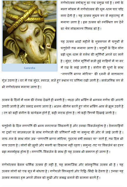 गणेशोत्सव पर निबंध Essay on Ganesh Utsav in Hindi