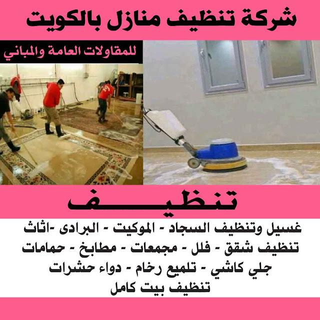 تنظيف منازل بالكويت
