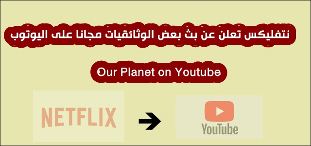 Our Planet On Youtube Free