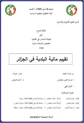 مذكرة ماستر: تقييم مالية البلدية في الجزائر PDF