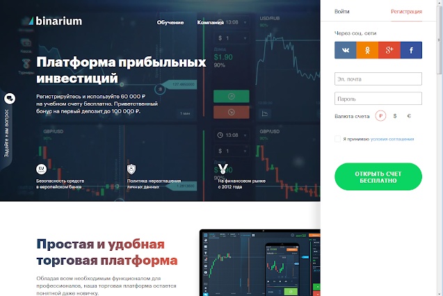 Скриншот официального сайта брокера бинарных опционов Binarium