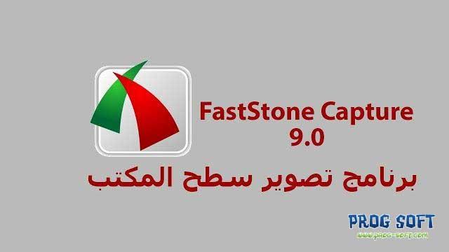 تحميل برنامج FastStone Capture 9