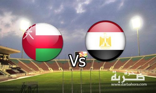 مشاهدة مباراة مصر وعمان