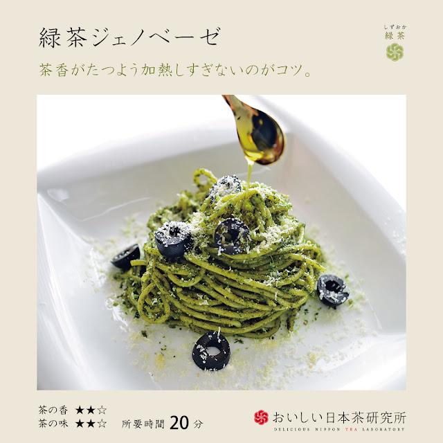 日本茶ノ生餡「しずおか緑茶」を使った、緑茶ジェノベーゼのレシピ。おいしい日本茶研究所。