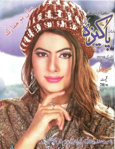 Pakeeza Digest January 2019 Pdf Free Download