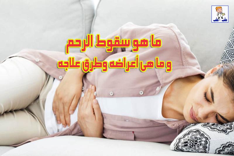 هبوط الرحم,سقوط الرحم,علاج هبوط الرحم,الرحم,أسباب سقوط الرحم,السقوط الرحمي,أعراض هبوط الرحم,علاج سقوط الرحم,أعراض سقوط الرحم,اعراض هبوط الرحم,علاج سقوط الرحم بدون جراحة,علاج سقوط المهبل الرحمي,هبوط الرحم والجماع,علاج سقوط المهبل,مشاكل الرحم,علاج السقوط المهبلي الرحمي,هبوط الرحم اثناء الحمل,السقوط المهبلى,علاج نزول الرحم,سقوط رحمى,ما هو هبوط الرحم,سرطان الرحم,الهبوط الرحمي,أسباب هبوط الرحم,مخاطر هبوط الرحم,هبوط الرحم والحمل,هبوط الرحم وعلاجه,هبوط الرحم أعراضه,هبوط الرحم للحامل,رفع الرحم