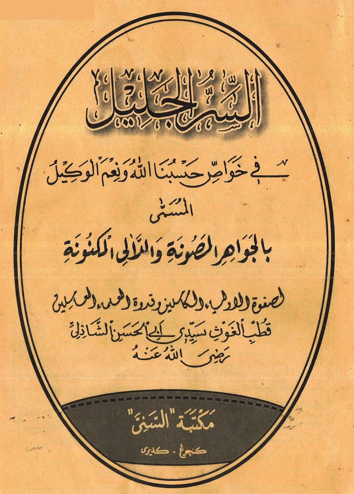 Jalil download sirrul kitab pdf