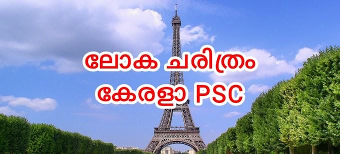 Kerala PSC ലോക ചരിത്രം പാർട്ട് 2, ഫ്രഞ്ച് വിപ്ലവം, ടെന്നീസ് കോർട്ട് പ്രതിജ്ഞ, ക്രിമിയൻ യുദ്ധം,  വിളക്കേന്തിയ വനിത, റഷ്യൻ വിപ്ലവം
