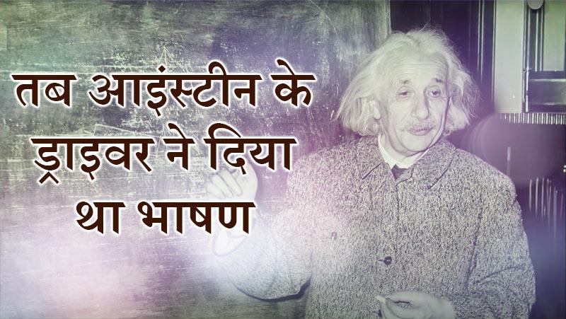 आइंस्टीन अपने ड्राइवर की इस हरकत से सभी के सामने हैरान रह गए थे