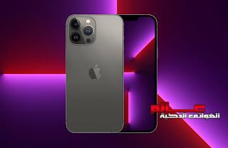 آيفون 13 برو iphone 13 Pro