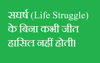 sangharsh status in hindi