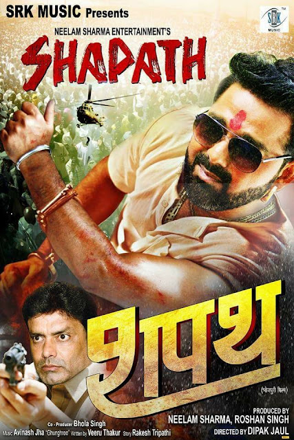 Sapath Bhojpuri Movie First Look Poster Feat Pawan Singh