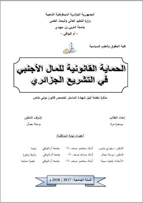 مذكرة ماستر: الحماية القانونية للمال الأجنبي في التشريع الجزائري PDF