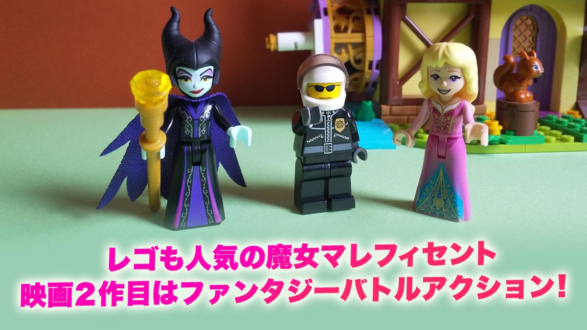 レゴも人気のディズニー映画マレフィセント2感想レビュー:妖精対人間第2ラウンド!その結末はいかに?