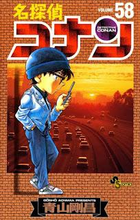 名探偵コナン コミック 第58巻 | 青山剛昌 Gosho Aoyama |  Detective Conan Volumes