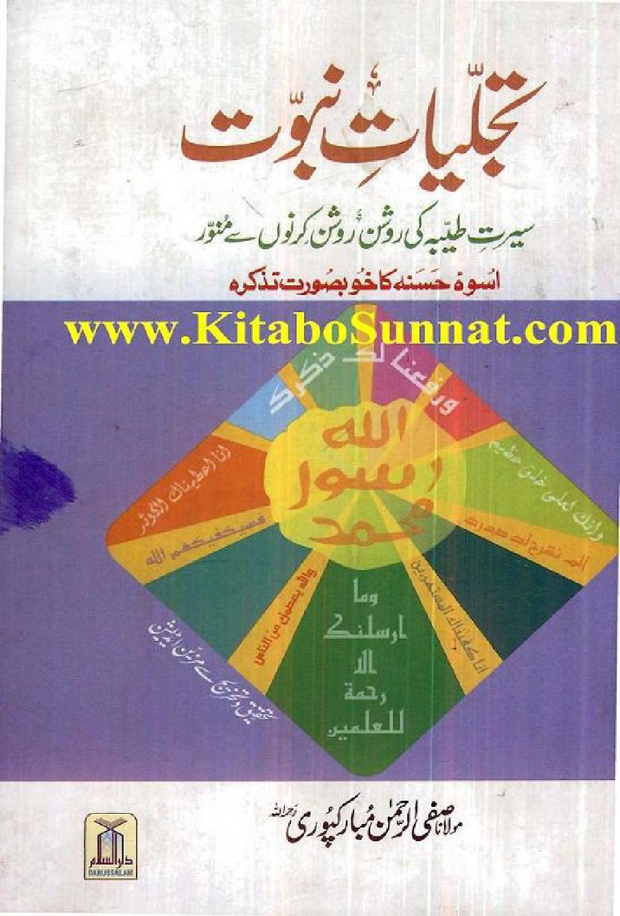 Tafseer-e-majidi urdu