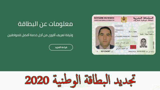 cnie.ma بوابة البطاقة الوطنية للتعريف الإلكترونية - تجديد البطاقة الوطنية 2020