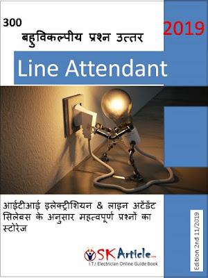 Download Line Attendant PDF Book | लाइन परिचारक पीडीऍफ़ पुस्तक | इलेक्ट्रीशियन के लिए महत्वपूर्ण प्रश्न