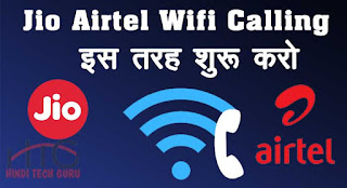 Jio Airtel Wifi Calling Enable Kaise Kare