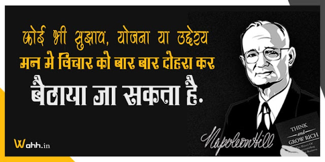 Napoleon-Hill-Quotes-with-Images-in-Hindi-2