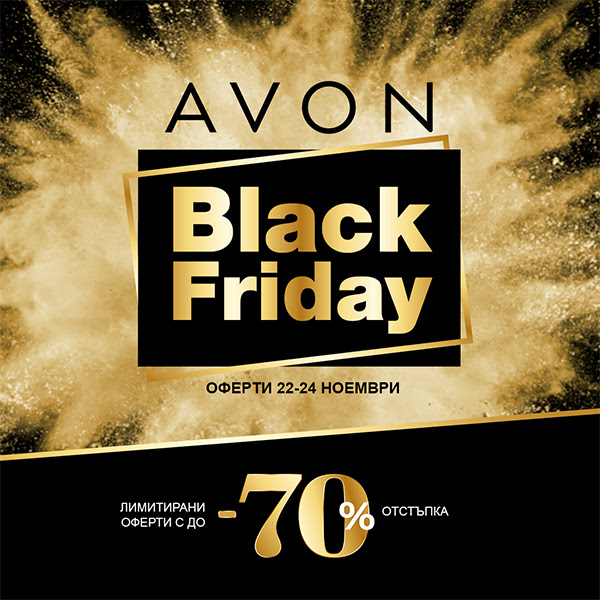 AVON Black Friday 22-24.11 2019