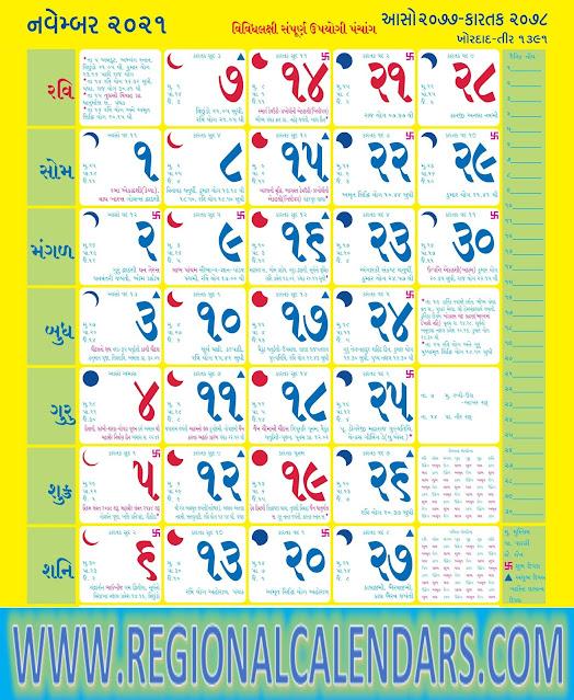 Gujarati Calendar 2021 November