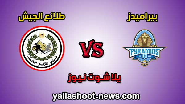 مباشر اون سبورت مشاهدة مباراة بيراميدز وطلائع الجيش بث مباشر اليوم الأحد 6-10-2019 في الدوري المصري