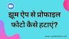 zoom app se photo kaise hataye पूरी जानकारी हिंदी में