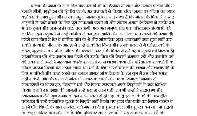 Gautam Buddha: Jeevan Aur Darshan Hindi PDF