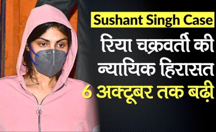 Judicial custody of actress Riya Chakraborty extended till October 6 in Sushant's drugs case