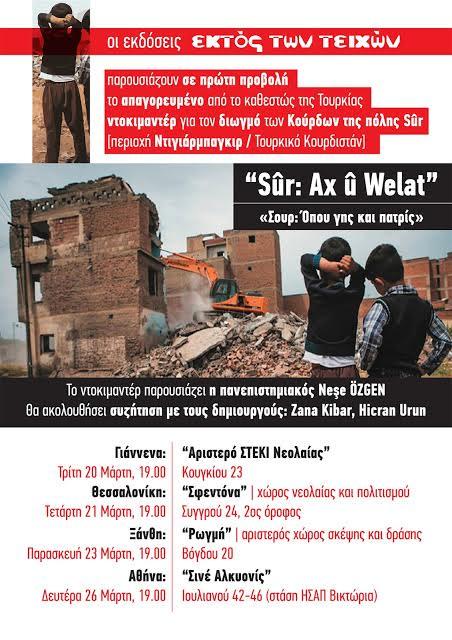 Ιωάννινα: σε πρώτη προβολή το απαγορευμένο από το καθεστώς της Τουρκίας ντοκιμαντέρ για τον διωγμό των Κούρδων ..