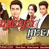 TV7 -Chomrov Sne Preah Thorenee [27-31Ep]