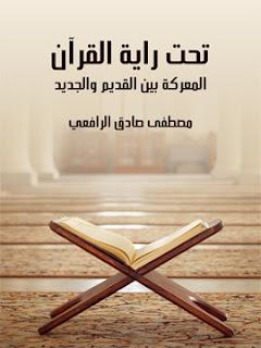 كتاب تحت راية القرآن