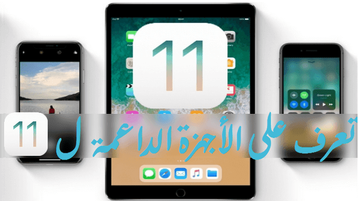 http://www.73abdel.com/2017/09/official-launch-ios11-on-19-September.html